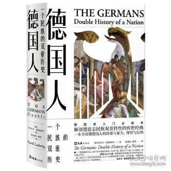 德国人:一个民族的双重历史