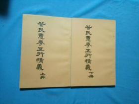 岳氏意拳五行精义(上下全两册)[原版资料]
