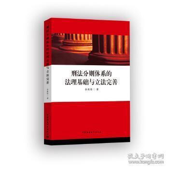 刑法分则体系的法理基础与立法完善
