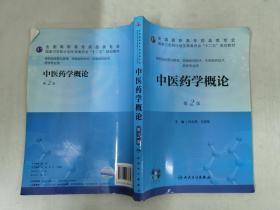 """中医药学概论(第2版)/国家卫生和计划生育委员会""""十二五""""规划教材"""