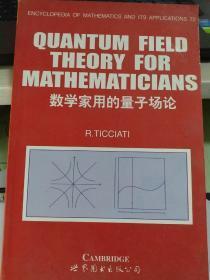数学家用的量子场论