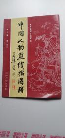 中国人物画线描图谱.法海寺壁画选辑