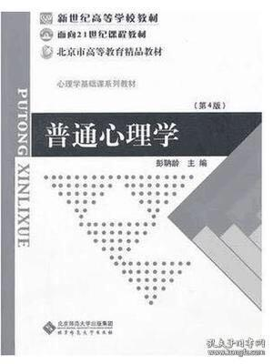 普通心理学(修订版)
