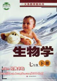 2012审定生物学教科书7七年级下册济南版生物学教材课本济南出版社