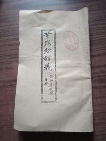 黄庭经讲义(民国23年初版 上海翼化堂善书局藏板)
