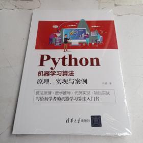 Python机器学习算法:原理、实现与案例