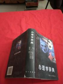 心理学辞典【精装】