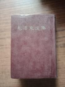 毛泽东选集(一卷本) 精装32开