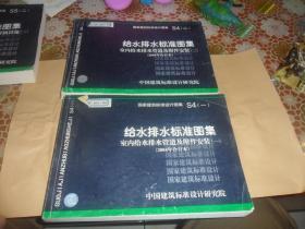 给水排水标准图集 室内给水排水管道及附件安装(一)(二)(2004年合订本)正版现货   两本合售