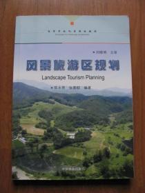 2010年  高等学校风景园林教材  《风景旅游区规划》