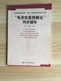 毛泽东思想概论 同步辅导