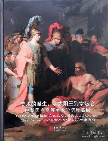 美术的诞生:从太阳王到拿破仑(巴黎国立高等美术学院珍藏展)