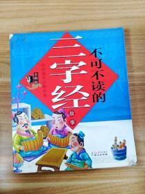 ER1050991 不可不读的三字经故事--中华国学启蒙经典【书内有读者签名、书尾封面略有破损】