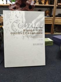 2019年温州文博会-新中国成立70周年中国百名工艺美术大师作品联展
