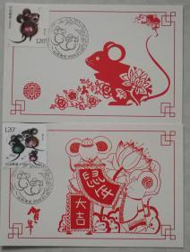 鼠,老鼠,生肖极限明信片,2020-1庚子年邮票极限片,十二生肖明信片,荷花,莲花