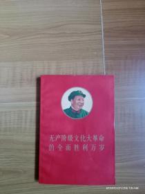 无产阶级文化大革命的全面胜利万岁(品好,毛林像,林题,祖国山河一片红地图完整,一页不缺)