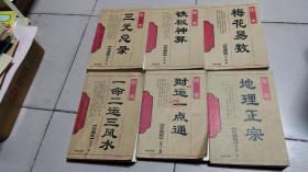 秘本梅花易数【珍藏版·2009年一版一印·仅印3000册】14