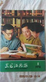 1978年1期《黑龙江画报》8开