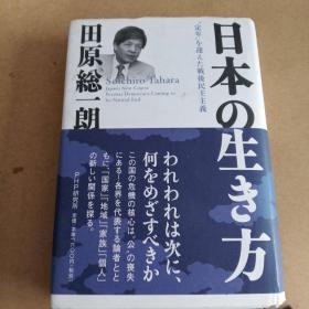 """日本の生き方 """"定年""""を迎えた戦後民主主義(日文原版)"""