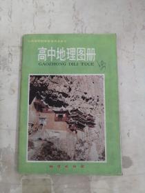 高中地理图册