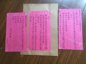 清代 治晚生 致紫璈  信札 一通 4页
