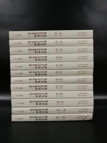 沈志华先生《俄罗斯解密档案选编:中苏关系(1945-1991)》(书角有磕碰,封面略脏)