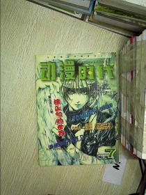 动漫时代  1999 8