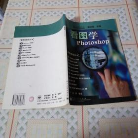 《看图学PHOTOSHOP》