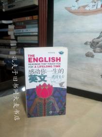 《感动你一生的英文.感悟生命(中英对照版)》中国宇航出版社