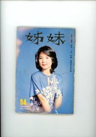 邓丽君 林青霞 张艾嘉 胡茵梦 余安安 米雪 恬妞等 姊妹画报 邮局挂号印刷品免邮