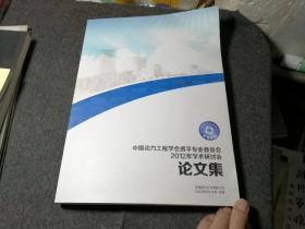 中国动力工程学会透平专业委员会2012年学术研讨会论文集    附光盘