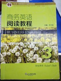 商务英语阅读教程3(学生用书)/新世纪商务英语专业本科系列教材(第2版)