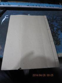 线装书2144        高仿必备,仿红楼梦手抄本必备,民国空白信笺纸一册