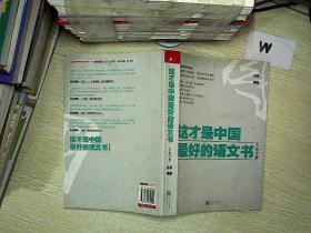 这才是中国最好的语文书:小说分册  ...