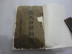民国版  历代白话词选【157】