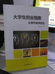 大学生创业指南--从零开始学创业 张志 乔辉激活码可用