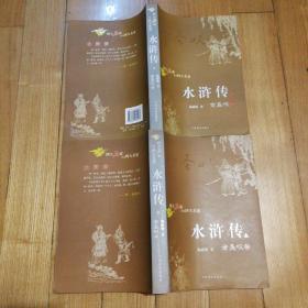 水浒传(上、下册)金圣叹评点