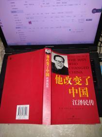 他改变了中国,....