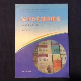 配合普通高中课程标准实验教科书使用人教人民岳麓北师大4种版本合一高中历史辅助教程 必修Ⅰ+Ⅱ+Ⅲ升级版