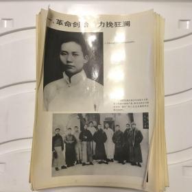 毛泽东的一生,照片,背面有粘胶,共47张