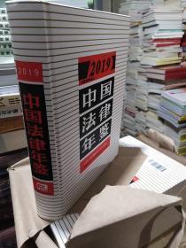 中国法律年鉴2019