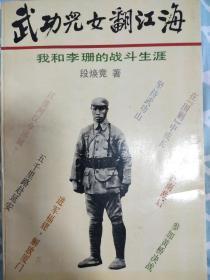 开国少将段焕竞签名本带章《武功儿女翻江海--我和李珊的战斗生涯》,签名永久保真,假一赔百