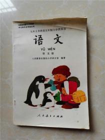 九年义务教育五年制小学教科书语文第五册彩版(就写了个名字,内无笔记)