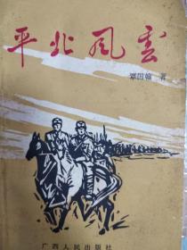 开国少将覃国翰签名本《平北风云》签名永久保真,假一赔百