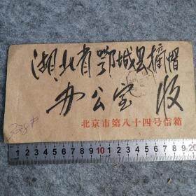 北京市第八十四号信箱~致【湖北省鄂城县摘帽办公室收】实寄封一枚