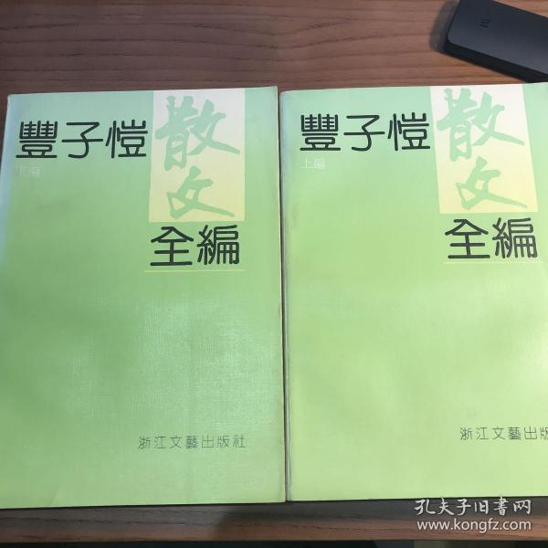 丰子恺散文全编