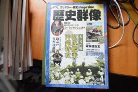 日文原版《歴史群像》NO.124  2014年4月号《天一号作战  乘坐驱逐舰参加冲绳特攻》
