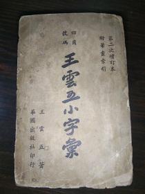 第三次增订本  王云五小字汇【民国60年12月13版,袖珍版】