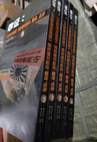 全5册罪证 :《支那事变画报》 临时增刊影印、翻译、点评