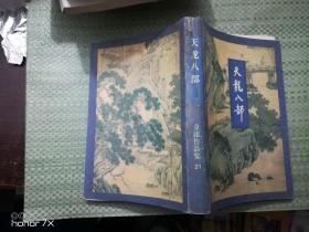 天龙八部 一 金庸作品集21